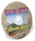 דיסק מס' 696 ישועות לעם ישראל