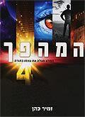 המהפך 4 - הרב זמיר כהן