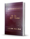 En Yaacob - Enseñanzas del Talmud (Sucá y Beitzá)