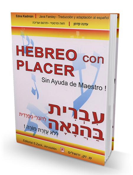 Hebreo con Placer Sin Ayuda de Maestro con 2 CDs de audio