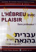 L'hébreu avec plaisir sans professeur avec CDs audio