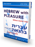 Hebrew with Pleasure  WITH CDs