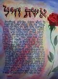 """Reprodruck """"Hymne des Herzens einer jeden Frau: Eshet Chail"""""""
