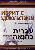 Самоучитель иврита + диски с уроками