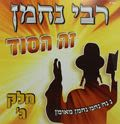 Rebbe Nachman - Ze HaSod / That's the Secret Vol.3