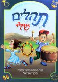 תהלים שלי - תהלים מבואר ומאויר לילדי ישראל