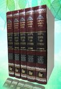 רבינו נחמן על התורה, חמישה כרכים