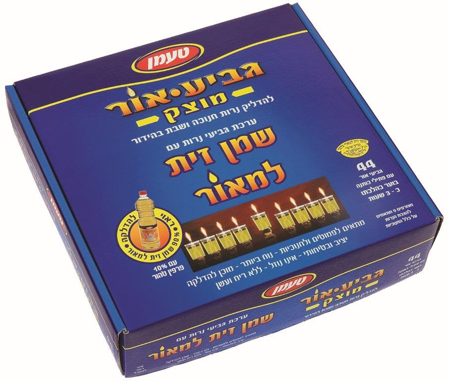 Pre-Filled Oil Kit for Chanukah