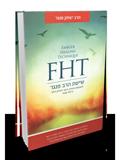 שיטת הרב פנגר FHT