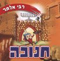Chanukah with Rebbe Alter (Hebrew)