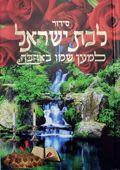 סידור לבת ישראל למען שמו באהבה צבעוני - למינציה