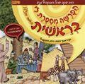 CD La Parashá me Cuenta - Bereshit - en hebreo