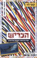 סט העיתונאי - 7,8,9