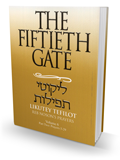 The Fiftieth Gate - Likutey Tefilot Vol.6