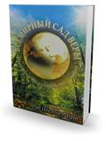 Всемирный Сад веры