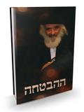 ההבטחה - הרב דוד יצחק שווארץ