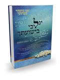 יגל ליבי בישועתך - הרב יגאל כהן