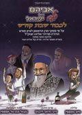 אביהם של ילדי ישראל, לכבוד שבת קודש