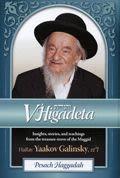 V'Higadeta
