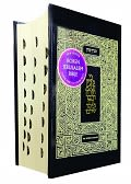 The Jerusalem Bible with Thumb Tabs - Hebrew/English