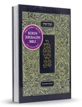 The Koren Jerusalem Bible - Hebrew/English