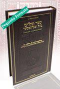 Libro de Tehilim - Salmos Artscroll de bolsillo - Pequeño formato