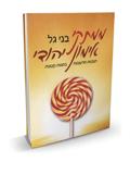ממתקי אימון יהודי