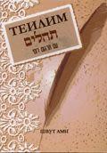Теилим (Псалмы)