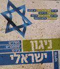 Nigún Israelí - Melodía Israelí