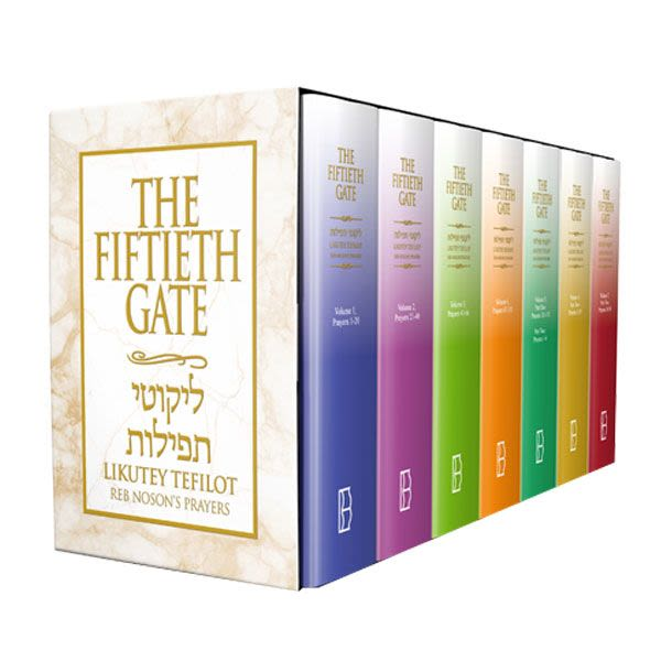 The Fiftieth Gate - Likutey Tefilot Set