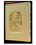סידור יסוד התפילה - פלקטה זהב
