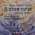 CD Hanigún Shebalev 8