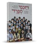 חכמי ספרד - אברהם אוחיון