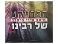 Rabeinu's Project 2 - Breslev Greatest Hits