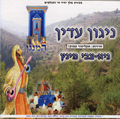 CD - Guy Tzvi Mintz - Nigún Adín