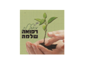 Magnet - Get well soon! - in Hebrew