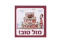 Magnet - Mazel Tov! - in Hebrew