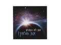 Magnet - You're my angel! - in Hebrew