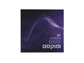 Magnet - Have a great day! - in Hebrew