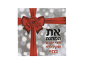 Magnet - You're my biggest gift! - in Hebrew