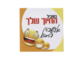 Magnet - Your smile! - in Hebrew