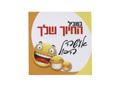 Imán - Tu sonrisa - en hebreo