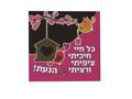 Imán - te esperé toda mi vida - en hebreo