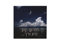 Magnet - Have a great month! - in Hebrew