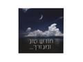 Imán -  feliz mes - en hebreo