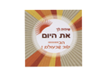 Magnet - The best day! - in Hebrew