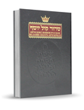 Kol Yosef Siddur (Hebrew-Russian)
