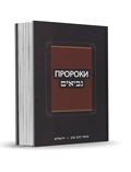 Невиим – Пророки (иврит-русский)