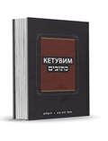 Ктувим - Писания (иврит-русский)