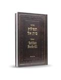 Sidur Tefilat Beth-El